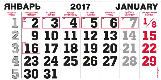 terminic Mehrmonatskalender Super Kyrillisch-Englisch Januar 2015